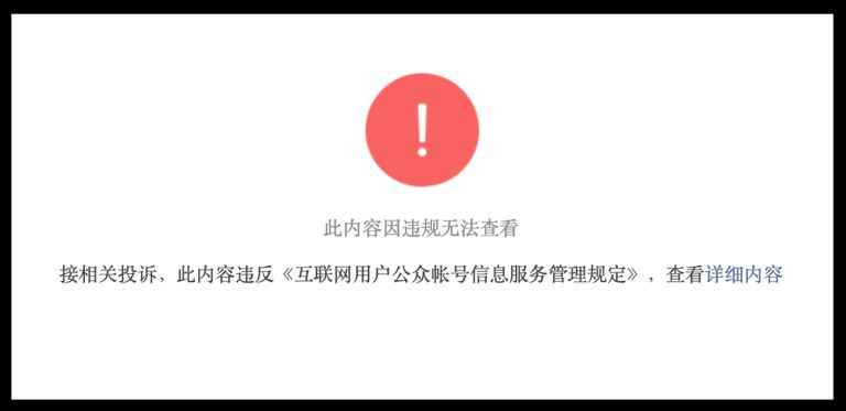 wechat announces people magazine story removed