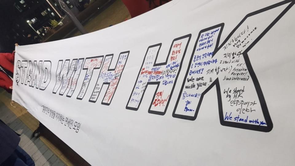 south korea hong kong protest