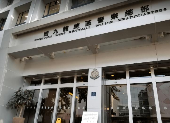 West Kowloon Regional Police Headquarters