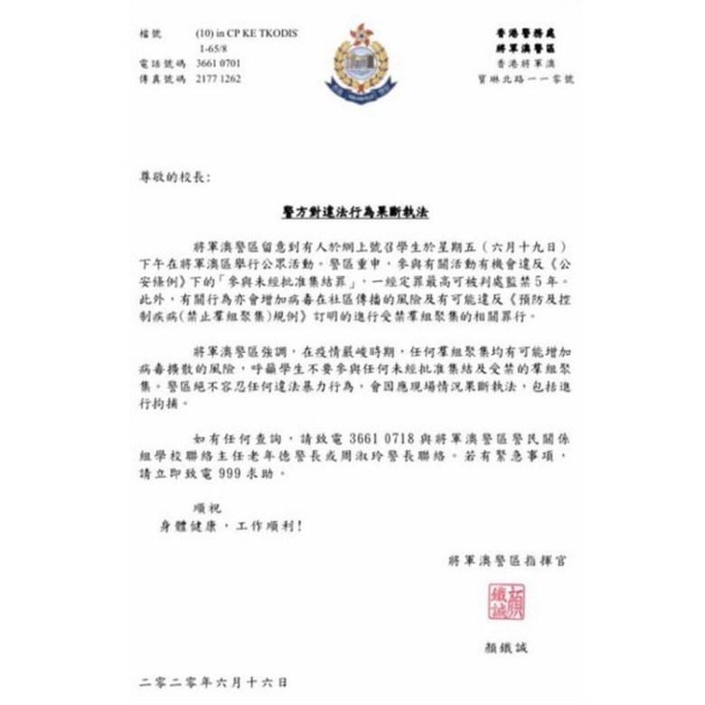 Tseung Kwan O student human chain police letter