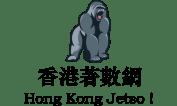 HongKongJetso.com 香港著數網 !