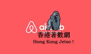Airbnb 優惠碼 PromoCode $399 點擊領取! (2020年1月更新)