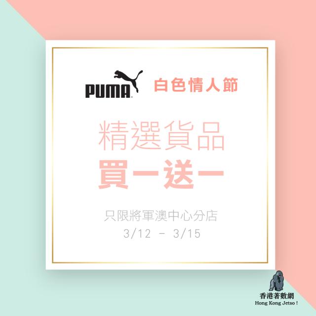 將軍澳 PUMA 白色情人節買一送一優惠 (12/3-15/3)