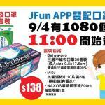 口罩 : 日本城APP 買口罩套裝 上午11時 (4.9)
