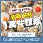 魚尚壽司【1萬粒免費飯糰大激賞】(27/9)
