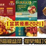 [盆菜優惠2021]五大特色高級盆菜, 提早預訂外賣優惠