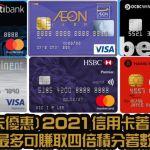 [信用卡優惠] 2021 信用卡著數攻略, 最多可賺取四倍積分著數😱😱
