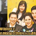 [電影消息] 向華強與其子向佐, 一同申請「依親居留」本想移民台灣遭駁回 🧐🧐
