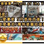 [西貢壁畫節] HK Walls壁畫節5月登陸西貢! 巨型壁畫街/ 獨特塗鴉街頭藝術!