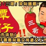 [上市消息] 譚仔國際向聯交所遞交上市申請!