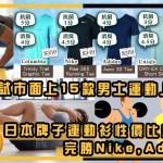 [消委會] 消委會測試市面上15款男士運動上衣, 日本牌子運動衫性價比超高!