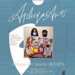 荃灣兒童畫班 ( 油畫 , Art Jamming , 水彩畫 , 卡通 ) @ APLUZA Art Studio