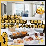【酒店優惠2021】香港康得思酒店「零房價」優惠 仲包更多優惠同設施!