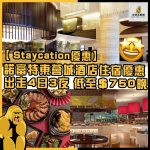 【Staycation優惠】 諾富特東薈城酒店住宿優惠 出走4日3夜 低至$750晚 !