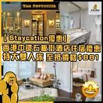 【Staycation優惠】香港中環石板街酒店住宿優惠, 特大雙人床 – 至抵價格$881