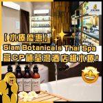 【SPA水療優惠】荃灣高CP值Siam Botanicals Thai Spa 酒店級水療, $2090雙人2小時美肌排毒 !!