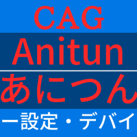 【CAG】『Anitun(あにつん)』のR6Sキー配置・使用デバイス紹介。プロゲーマーの感度・グラフィック設定【レインボーシックスシージ】