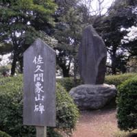 野毛山公園と佐久間象山顕彰碑