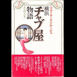 横浜「チャブ屋」物語:重富昭夫