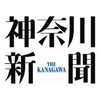 チャブ屋の記事:神奈川新聞