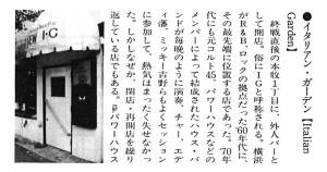hamakko_198607_2