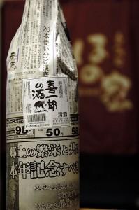 喜一郎の酒 生原酒