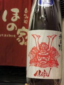 赤武 純米生原酒