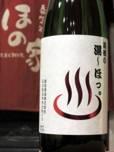 遊穂 純米熟成酒 遊穂の湯~ほっ。