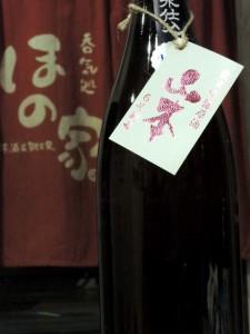 山本 6号酵母純米吟醸生原酒