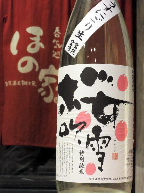賀茂金秀 桜吹雪 特別純米 うすにごり生