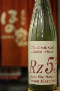 両関 Rz55プロトタイプ 純米吟醸 Sweet Emotion