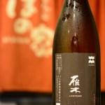 雁木がんぎ anotherアナザー(もうひとつの・・)純米無濾過生原酒