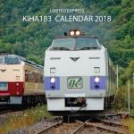 キハ183カレンダー