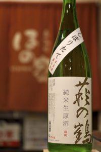 萩の鶴 しぼりたて純米生原酒