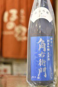 角右衛門 純米吟醸 五百万石 生原酒