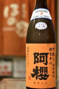 阿櫻 中取り超旨辛口 特別純米 無濾過生原酒