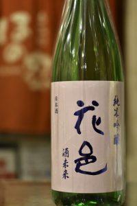 花邑 純米吟醸 酒未来