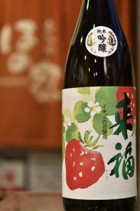 来福 純米吟醸 いちごの花酵母