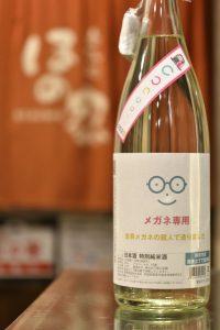 萩の鶴 メガネ専用 特別純米原酒