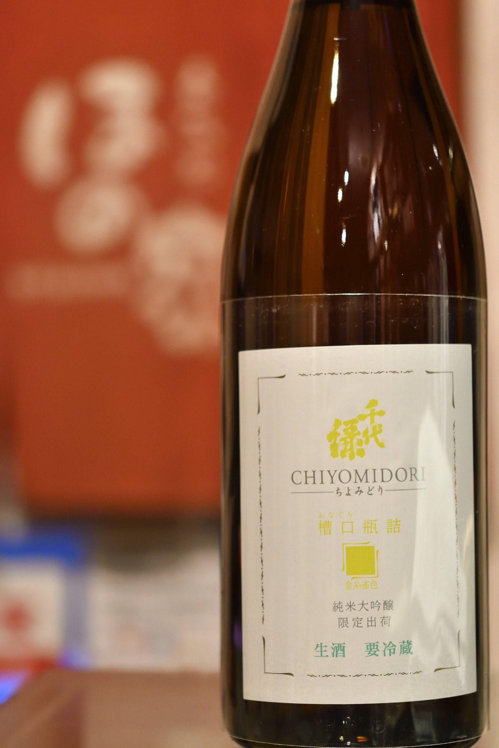 千代緑 純米大吟醸 槽口瓶詰生酒 金糸雀色