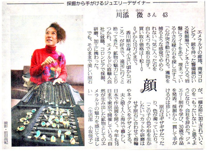 Magazine 読売新聞'14
