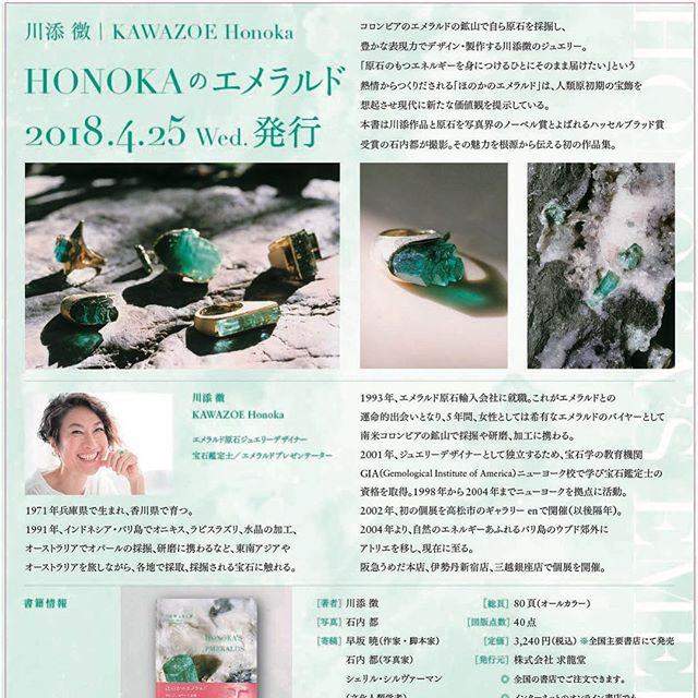 My book is on sale at my exhibition 23th -29th May Isetan Shinjyuku, And 30th May - 4th June Hankyu Umeda, Osaka. And 8th - 13th June, gallery En, Takamatsu, Kagawa. schedule