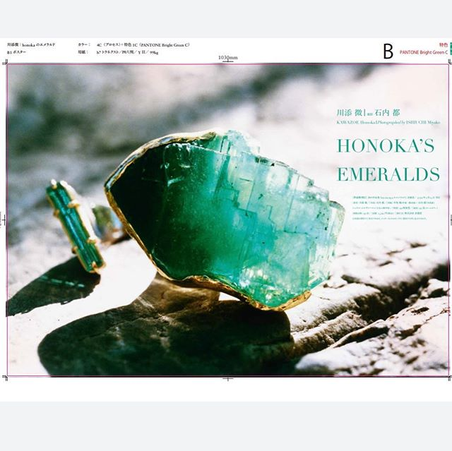 ほのか honoka エメラルド emerald 展覧会 原石