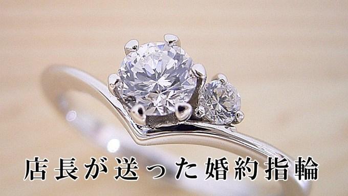 最近の婚約指輪はプロポーズ後って本当?