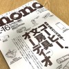 雑誌(モノ・マガジン)に載りました。