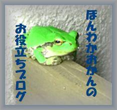 ブログ(ほんわかおかんのお役立ちブログ)タイトル画像