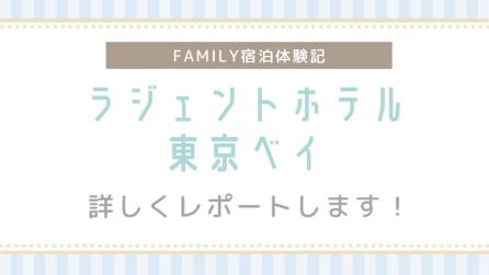 ラ・ジェント・ホテル東京ベイをレポート!【family宿泊体験記】1