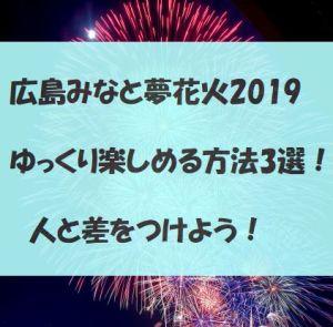 広島みなと夢花火2019をゆっくり楽しめる方法3選!人と差をつけよう!