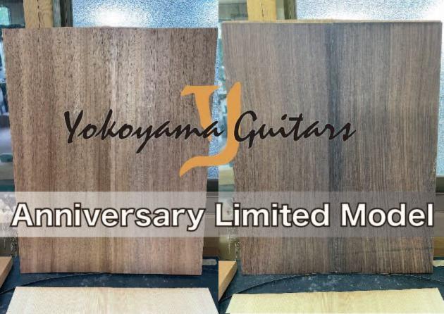 大好評の「Anniversary Limited Model」!