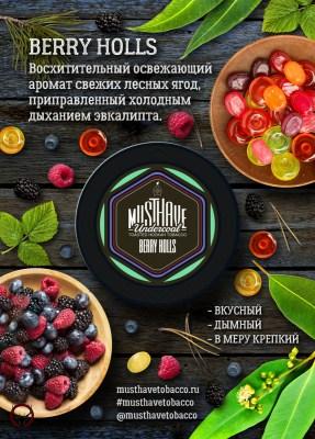 MustHave / Berry Holls(おそらくキャンディのホールズのベリー味を模した香り)